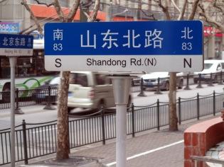 Shandong Road Shanghai