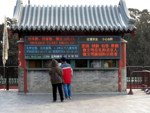 The Entrance Ticket Information in Chinese